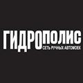 Лого Автомойки На Алибегова