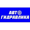 Лого СТО Автогидравлика